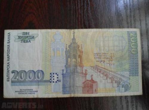 Bulgaria-2000 Lev 1994