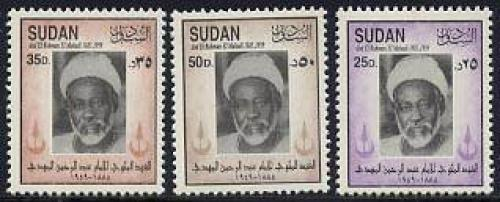 Abd el Rahman el Mahadi 3v; Year: 1997