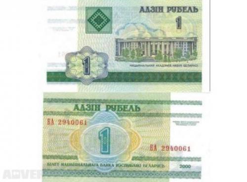 Belarus - 1 Ruble-2000