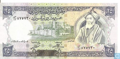 Syria 25 pounds