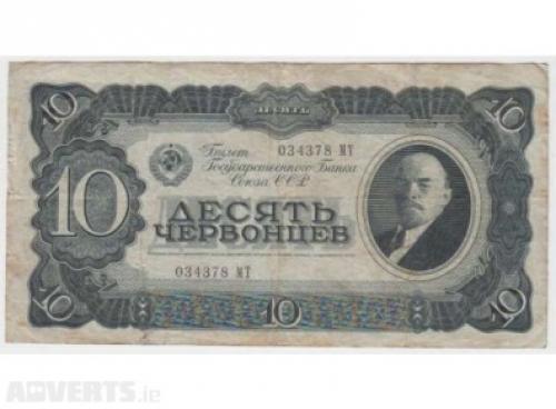 USSR-10 chervonets 1937