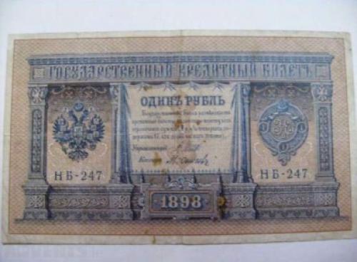 Russia-1 ruble 1898
