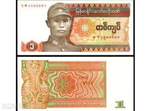 Myanmar 1 Kyats UNC