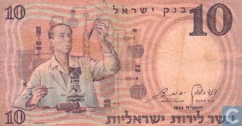 Israel 10 Lirot
