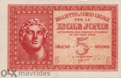 Greece> Ionic ostrovi- 1 and 5 Greek drachma banknotes, 1941