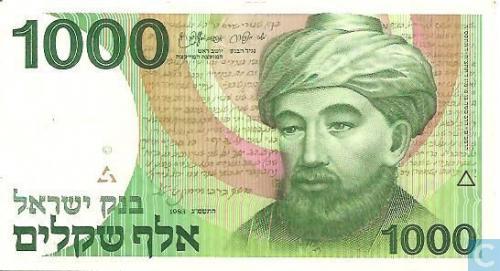 Israel 1000 Sheqalim