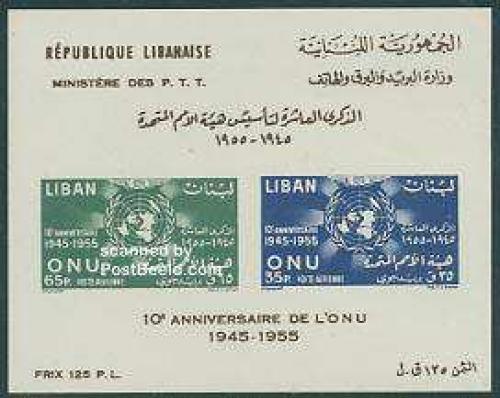 10 years UNO s/s; Year: 1956
