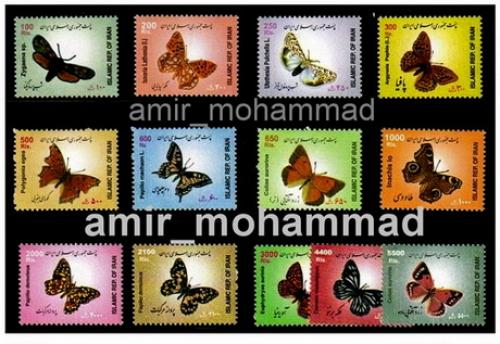 defentive butterflies complete set , 13 stamps - iran