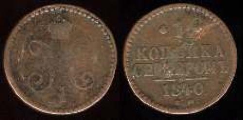 1 kopek 1840-1847 (km c#144)