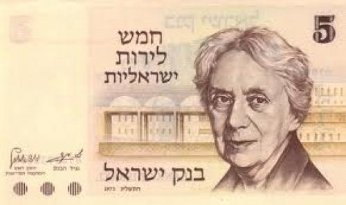 Banknote :  Israel : 5 Lirot; Year: 1973