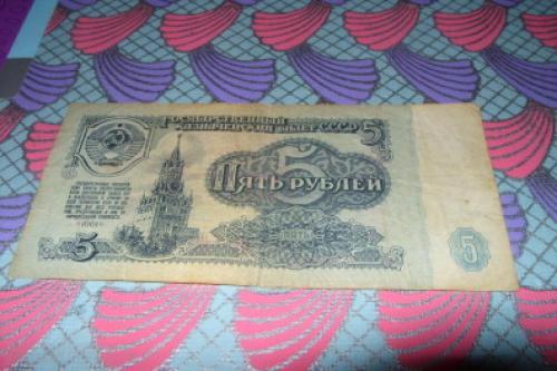 RUSSIA  5 rubles