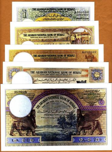 copy,HEJAZ banknotes - Hejaz paper money catalog and history 5 pcs (Reproduction