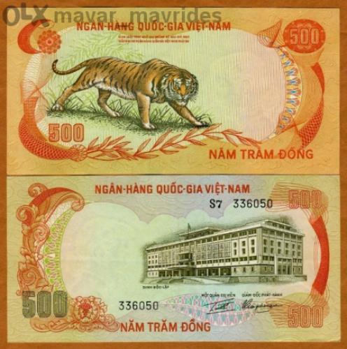 Vietnam (1972) 500 dong