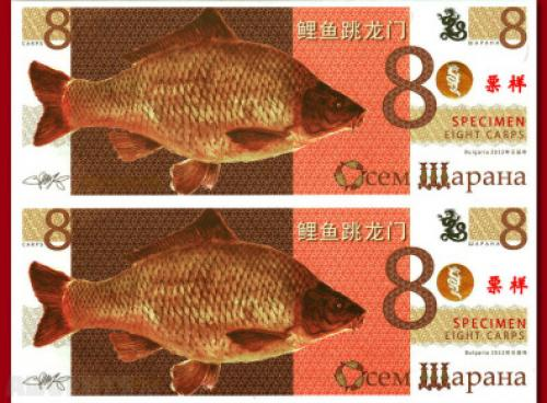 Bulgaria DRAGON CARP 2012 Specimen UNCUT PAIR 88888888 lucky bank note