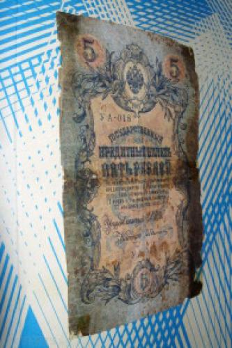 RUSSIA -5 rubles-1909-1917