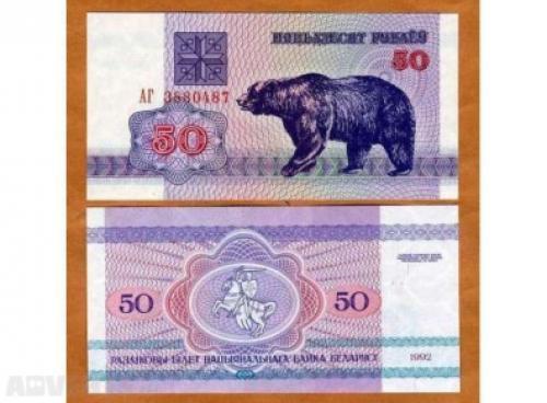 Belarus 100 Kop.-1992
