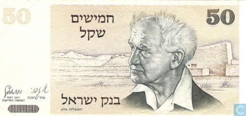 Israel 50 Sheqalim