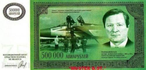 Russia NIP-17 / Rachmonow / Flugzeug MiG-31e (2005) / NIP 500.000 Rubel 2007