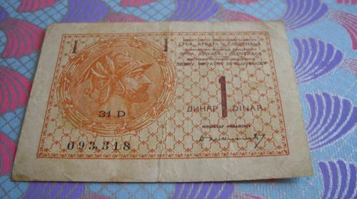 1 Dinar Yugoslavia 1919 and 1 Dinar Yugoslavia 1919 4 kor=1 din 2 pcs