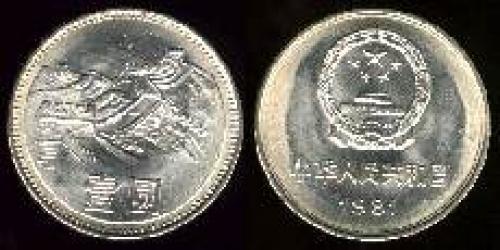 1 yuan; Year: 1980-1986; (km y#27); Great Wall of China