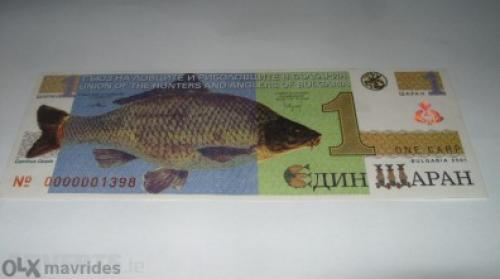 1 carp Fiction banknote Bulgaria-2001