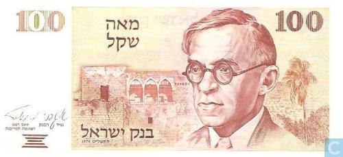 Iraëll 100 Sheqalim