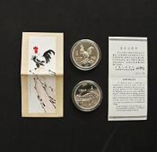 China 1981 Lunar Year of the Rooster Silver Coin