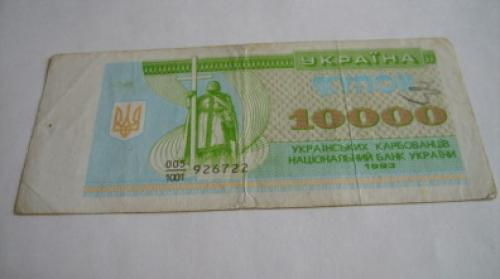 Ukraine 10000 Kupon 1993