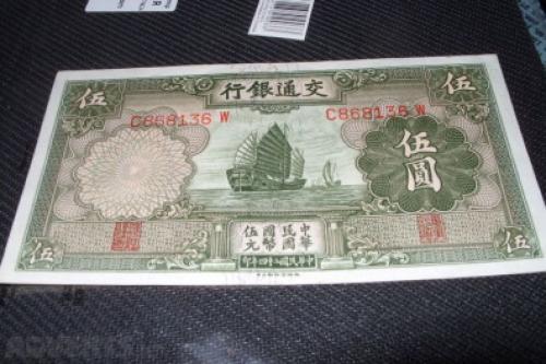 China 5 Yuan; ovpt- Bank of Communications-1935