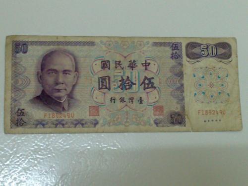 Taiwan Banknotes Pick 1982 50 Yuan 1972