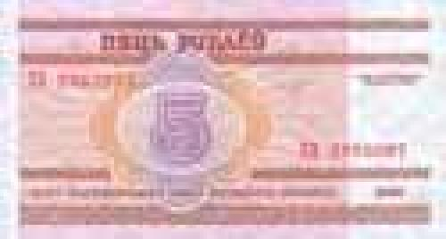 5 Rouble; Issue of 2000