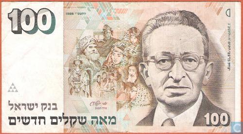 Israel 100 New Sheqalim