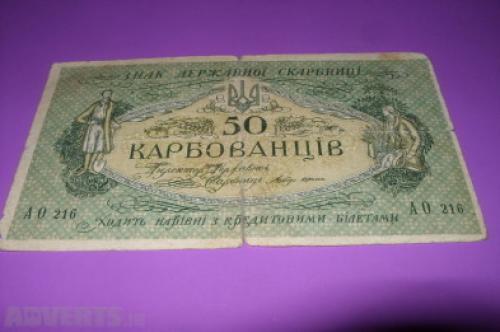 Ukraine 50 kar.-1917/19