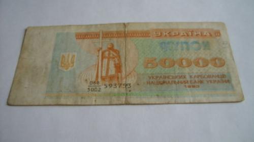 Ukraine 50000 Kupon 1993