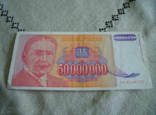 Yugoslavia Banknotes 500.000.000-1993