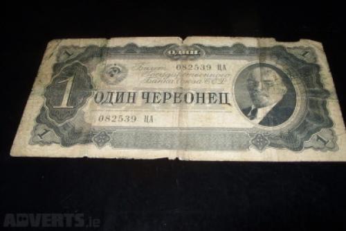 Russia/Soviet Union 1 chervontsev