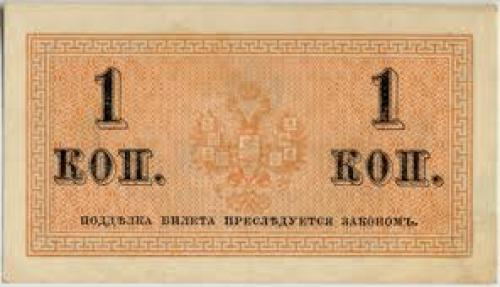 Russian Empire-World War I-Banknote-0.01-Reverse