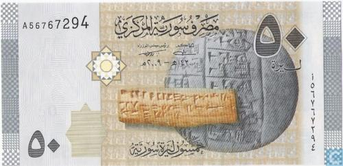 Syria 50 Pounds