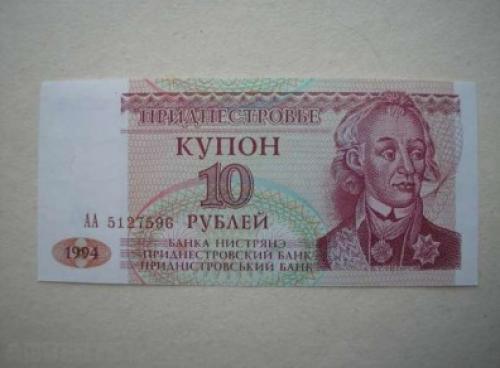 Transnistria 1994 10 Rubles UNC