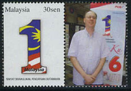 Personal stamp 1 Malaysia 1v+tab