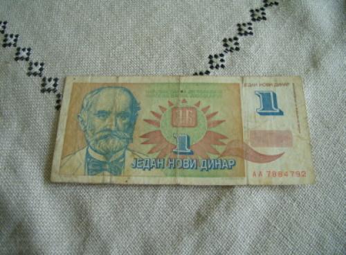 Yugoslavia 1 Dinara-1994,