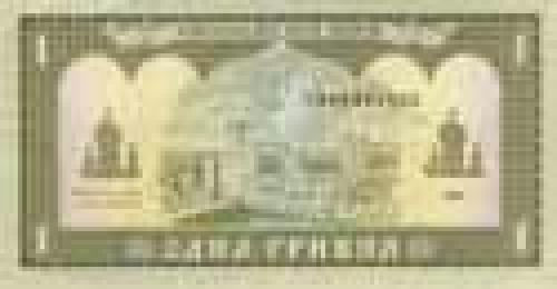 1 grivnya; Banknotes of 1992