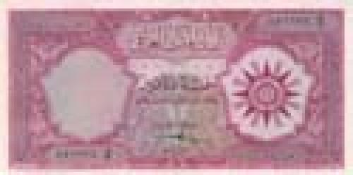 5 Dinar; Issue of 1959