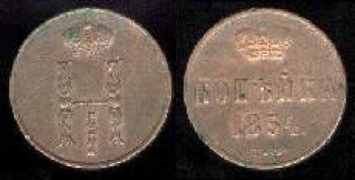 1 kopek 1850-1855 (km c#149)