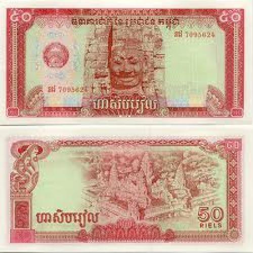 Banknotes; Cambodia 50 Riels 1979 - Cambodian Bank Notes