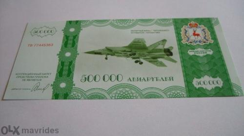 Airplane factory Sokol/Russia - 500.000 Rubel 2012