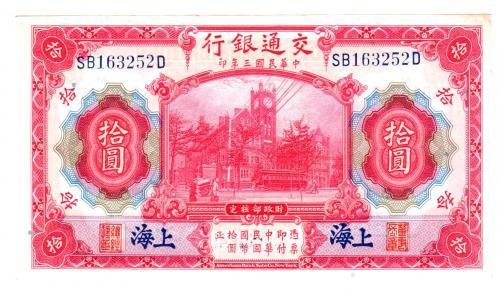 TEN YUAN