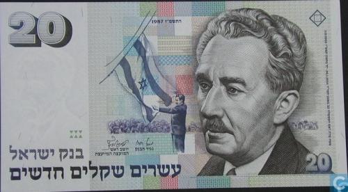 Israël 20 New Sheqalim