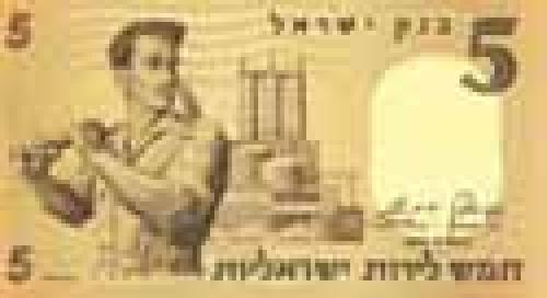 5  Israeli Pound; Issue of 1958-1960, the lira