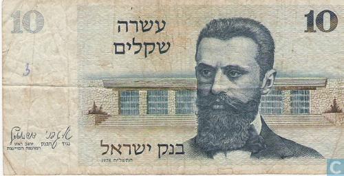 Israel 10 Sheqalim